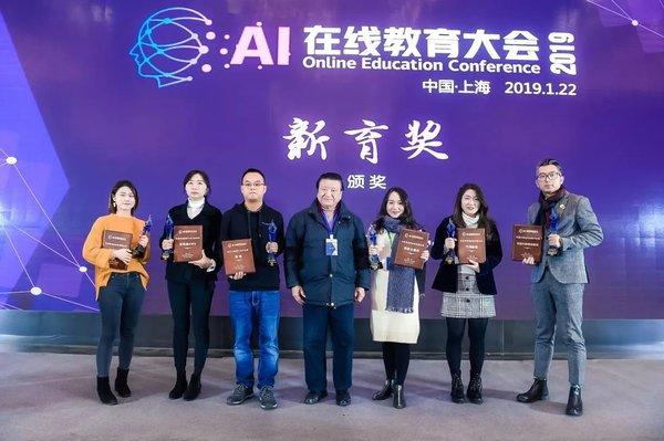 """""""AI在线教育大会2019-上海""""圆满落幕"""