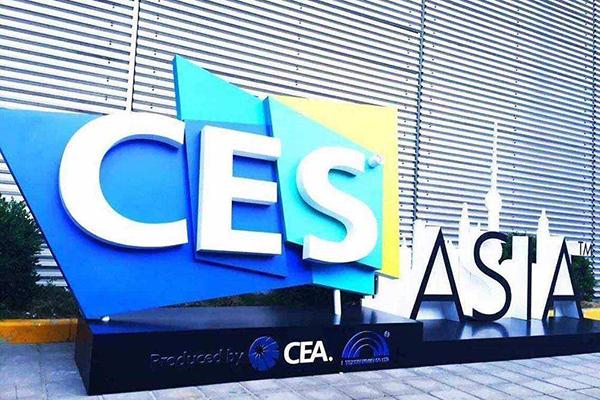 2019年亚洲消费电子展CES Asia于6月在上海举办