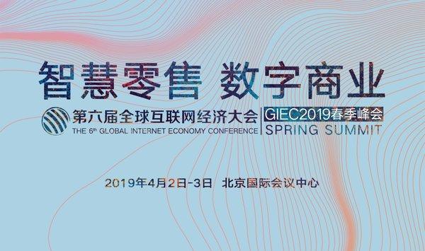 GIEC2019春季峰会将于4月初在京举办