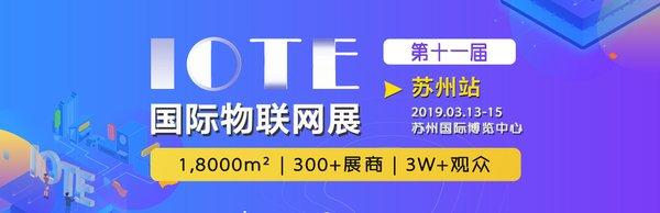 2019年IOTE国际物联网展即将开始