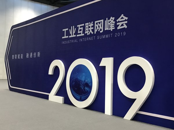 Moxa携工业通信技术,亮相2019工业互联网峰会