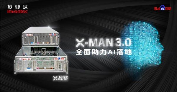 百度与英业达联合打造超级AI计算平台X-MAN3.0