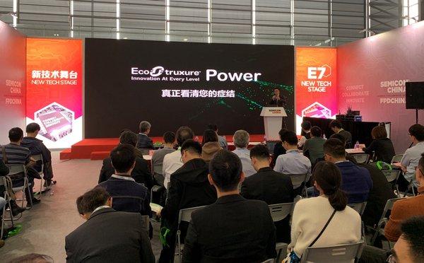 施耐德电气出席SEMICON China 绿色厂务论坛