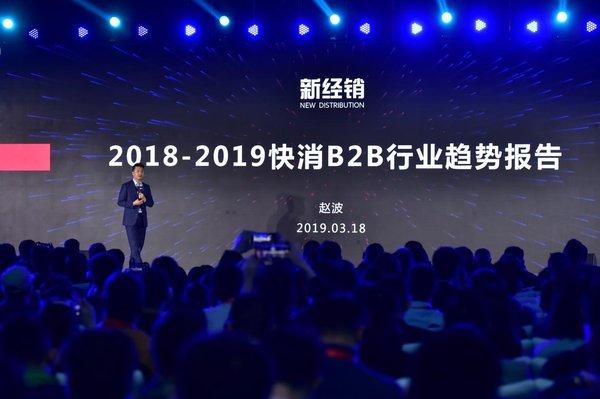 新经销发布《2018-2019快消B2B行业趋势报告》