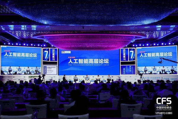 CFS2019第八届中国财经峰会全面启动