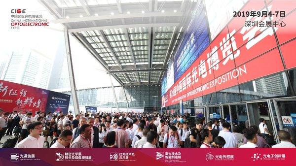 CIOE中国光博会观众注册开启