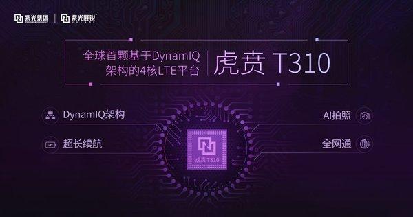紫光展锐推出全球首款4核 LTE平台--虎贲T310