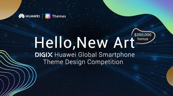 DIGIX华为全球手机主题设计大赛正式开启