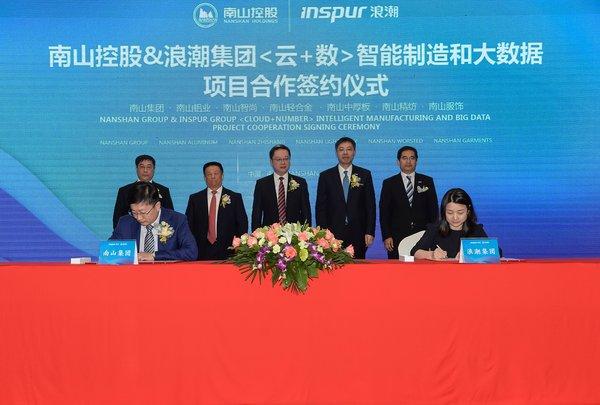 浪潮与南山控股签署项目合作协议