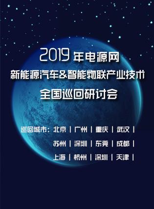 2019电源网工程师巡回研讨会