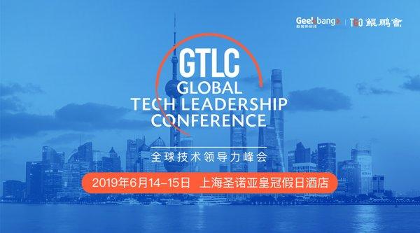 GTLC 全球技术领导力峰会将于6月在上海举行