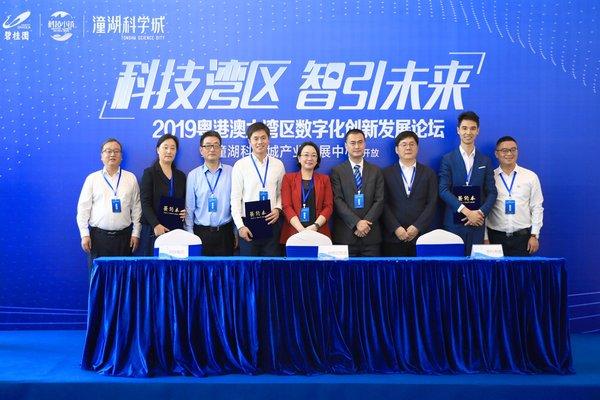 潼湖科学城产业发展中心开放