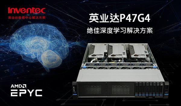 英业达携手AMD提供深度学习解决方案