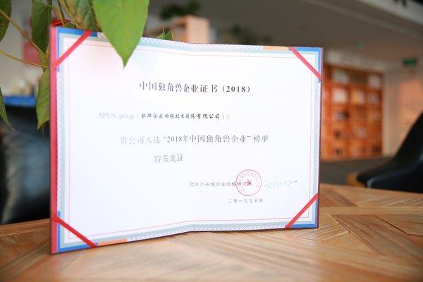 中国独角兽企业榜单发布,麒麟合盛连续三年入榜