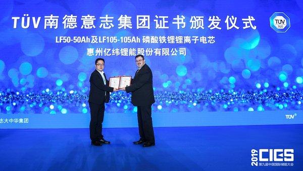 亿纬锂能两款锂离子电芯获TUV南德认证证书