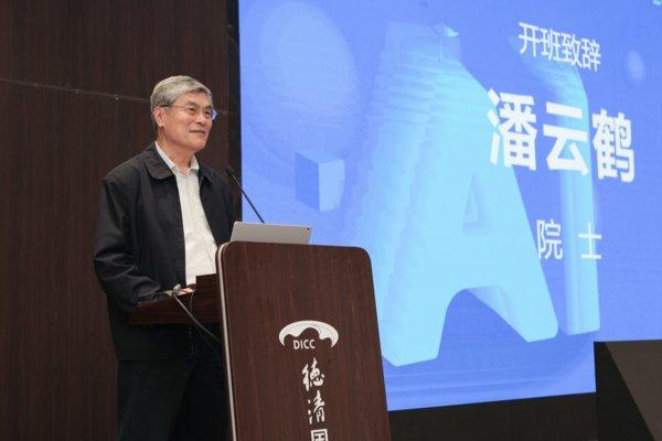 全国高校人工智能系列研讨班在德清举行