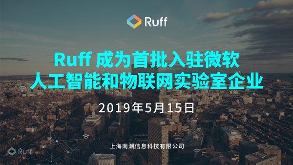 Ruff 南潮科技入驻微软人工智能和物联网实验室