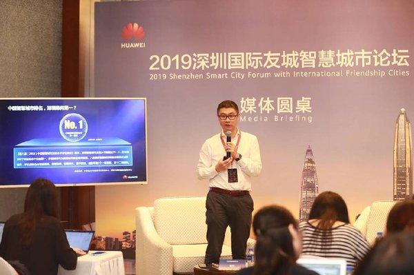 华为解析中国第一超级智能城市的数字内核