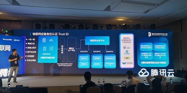 华大电子联手腾讯率先接入IoT设备认证安全服务