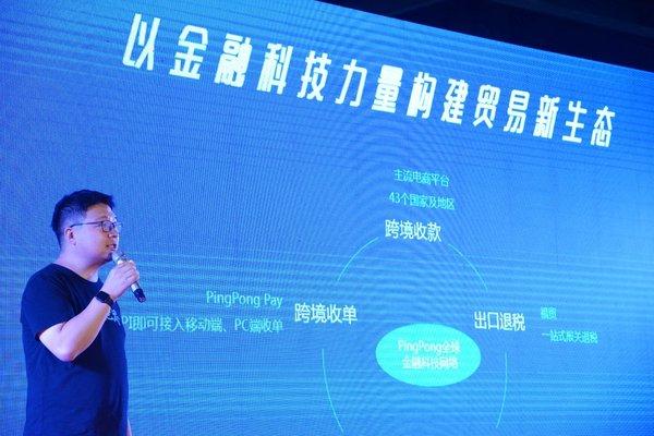 PingPong亮相跨境电商新生态大会