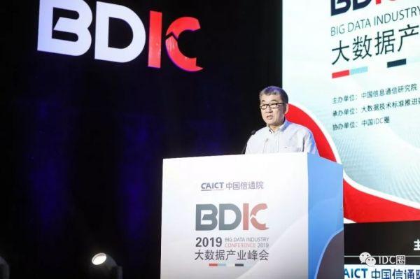 """""""数据浪潮,未来风向""""大数据产业峰会在京召开"""