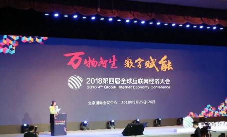 GIEC2019第六届全球互联网经济大会将在京举办