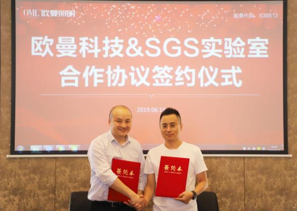SGS授予欧曼科技合作实验室资质