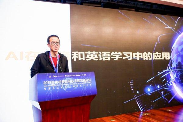 2019中关村智能科技发展高峰论坛成功举办