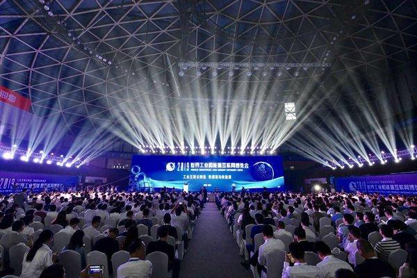 2019世界工业和能源互联网博览会在常州开幕