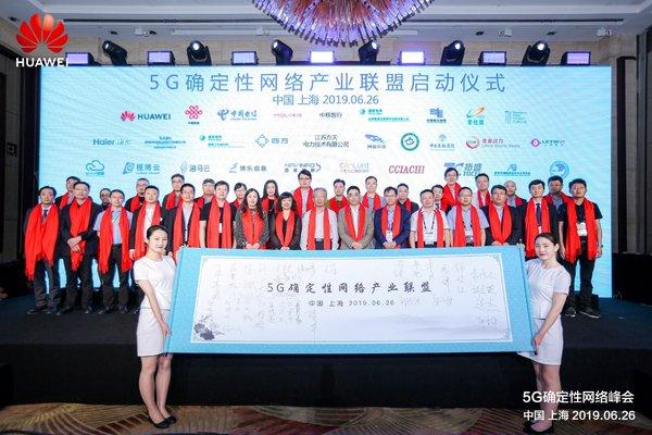 华为与多家产业伙伴成立5G确定性网络产业联盟