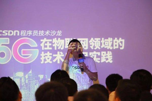 CSDN:5G在物联网领域的技术应用与实践