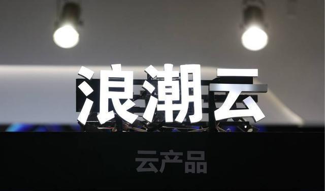 浪潮云袁谊生:新技术融合创新 共建数字经济