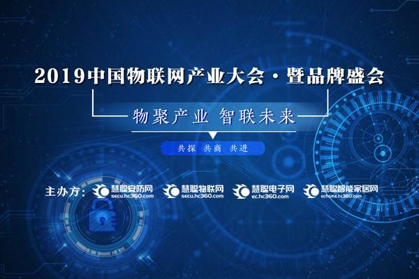 中国物联网产业大会暨品牌盛会报名通道盛大开启