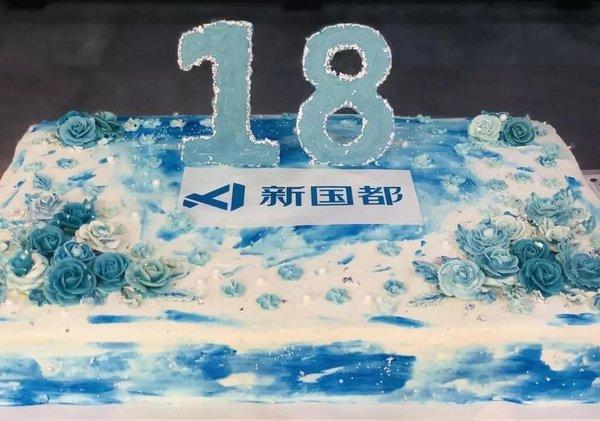 新国都庆祝十八周年