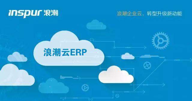 浪潮云ERP通过ITSS云计算SaaS服务能力认证