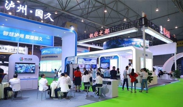 第四届中国(成都)智慧产业国际博览会在蓉举行