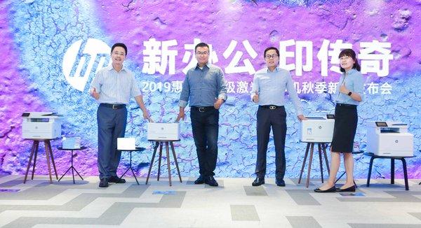 惠普发布传奇系列激光打印产品成就新办公未来