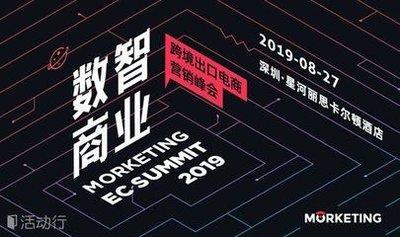 Morketing EC Summit 嘉宾议程全曝光