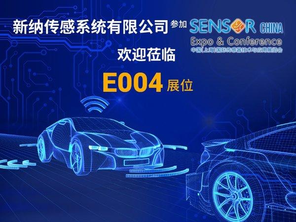 新纳传感首次亮相Sensor China Expo