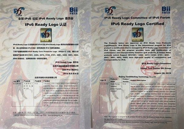 天地和兴工控防火墙全国首个通过IPv6Ready认证