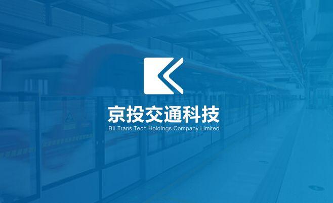 京投交通科技公布2019年中期业绩