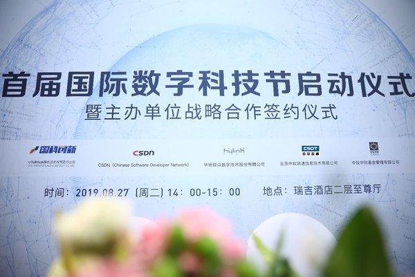 华扬联众联合主办首届国际数字科技节