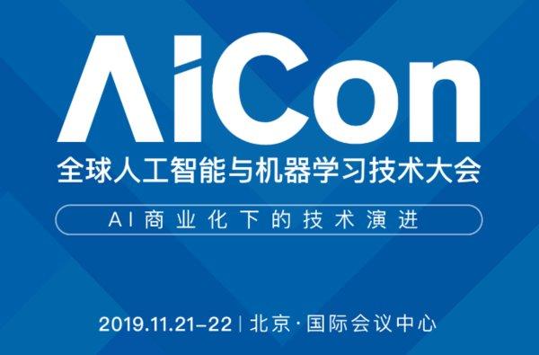 汇集11大专场,AICon北京2019强势来袭