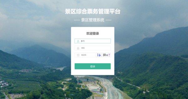都江堰虹口漂流综合票务管理平台上线