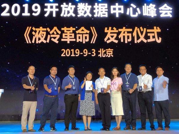 2019开放数据中心峰会获誉