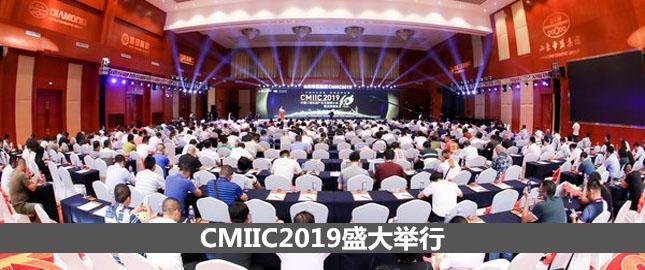CMIIC2019盛大举行