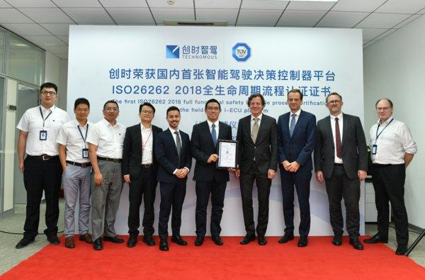 创时智驾荣获TUV南德大中华区首张ISO 26262:2018证书