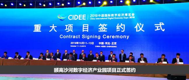 颐高沙河数字经济产业园项目正式签约
