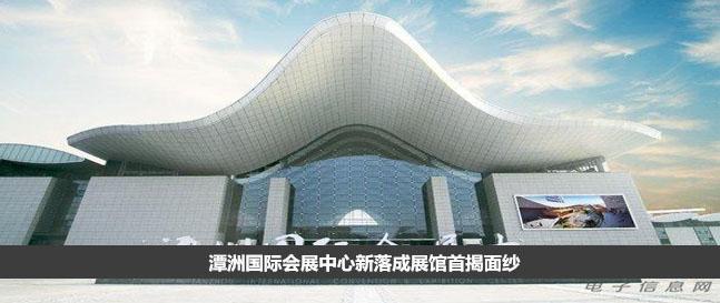 潭洲国际会展中心新落成展馆首揭面纱