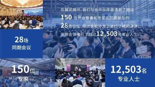 第一届AIoT科技节即将在12月登陆深圳